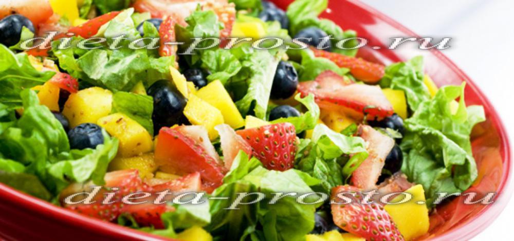 диетические салаты рецепты для похудения из фруктов