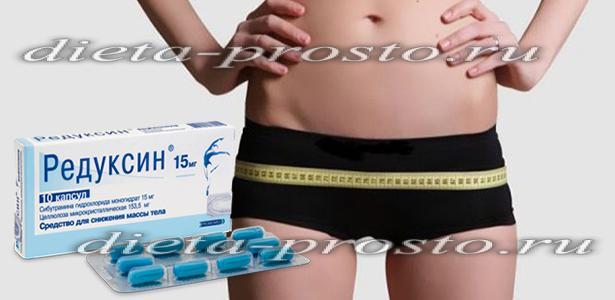 как похудеть редуксин отзывы