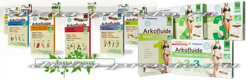 аркофлюид комплексная программа похудения цена