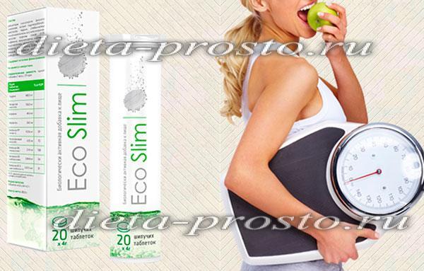 эко слим средство для похудения