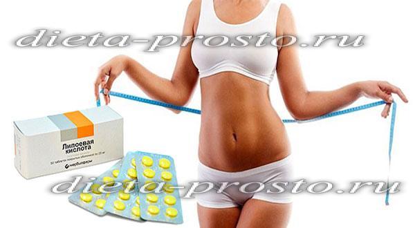 липоевая кислота от холестерина как принимать