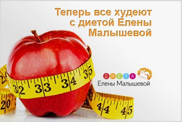 похудения для раздельная диета-13