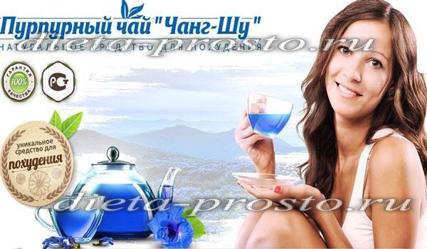 тибетский чай чанг шу купить