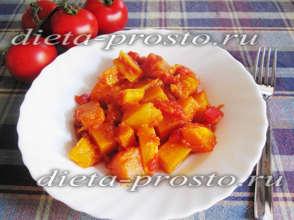 Рецепт с помидорами и тыквой