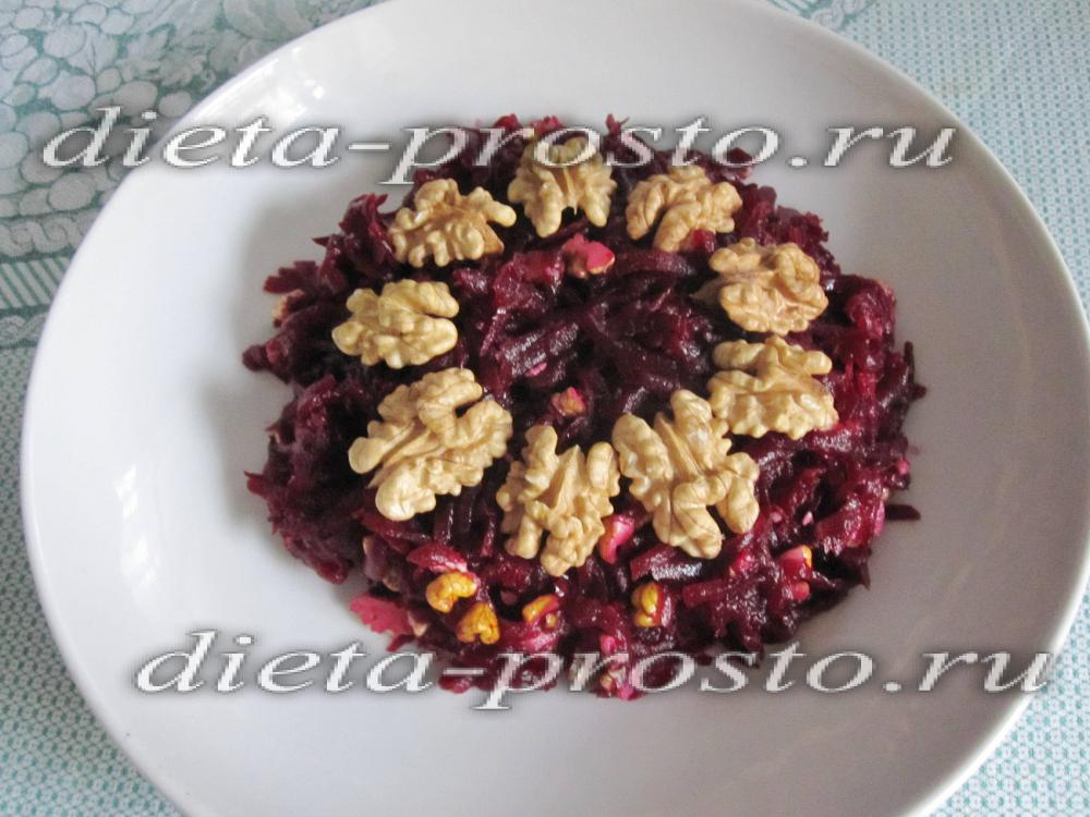 Салат свекла с грецким орехом рецепт с