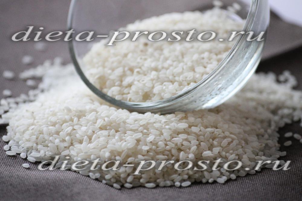 Шлифованный рис для похудения