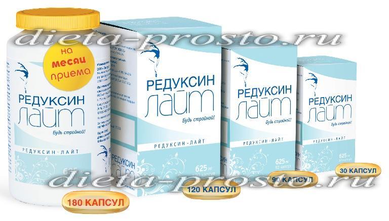 редуксин для похудения отзывы ль