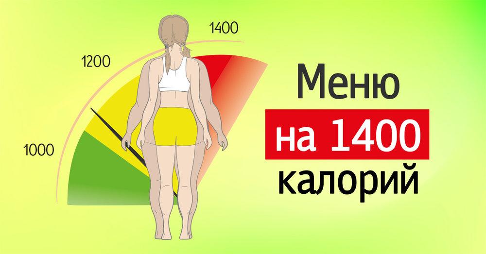 1400 калорий в день для похудения