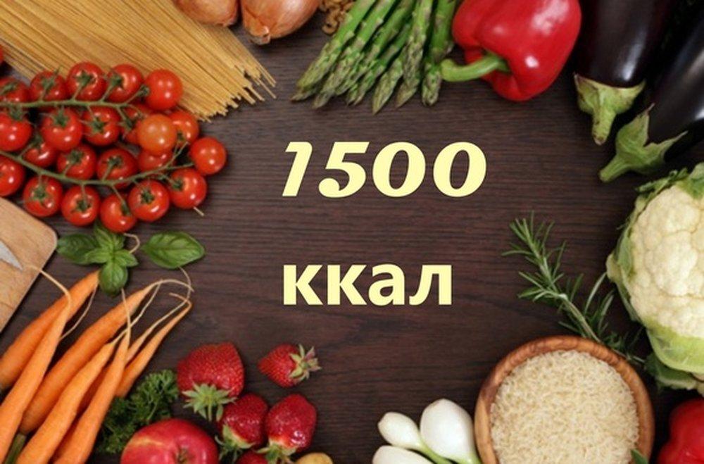 Рацион на 1500 ккал в день