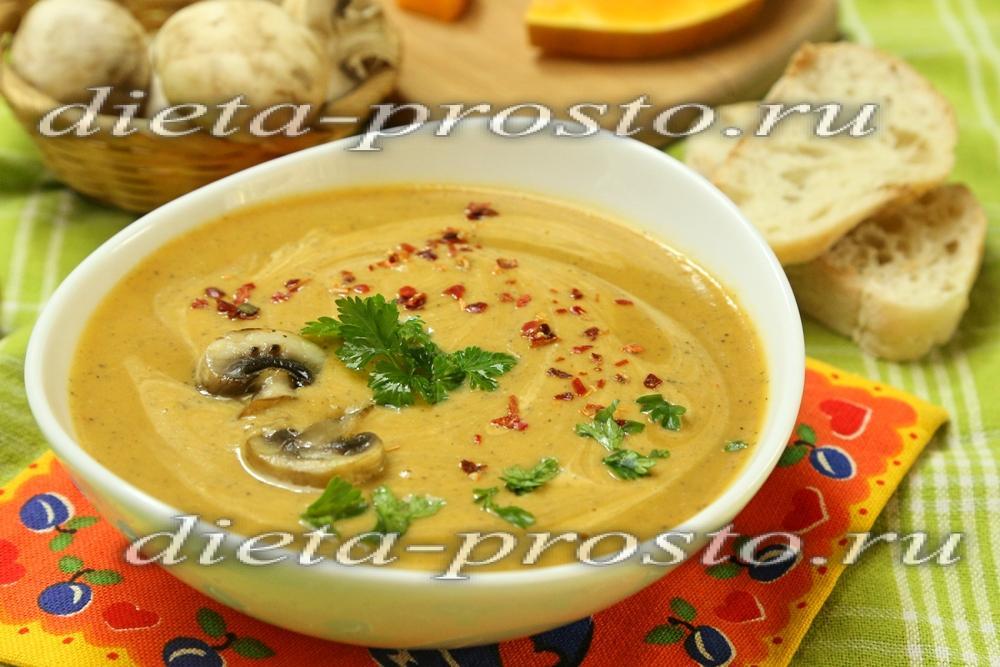Тыквенный суп с шампиньонами