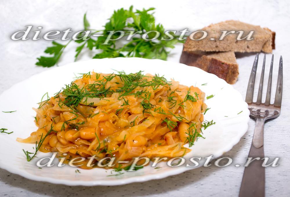Капуста тушеная с фасолью в томатном соусе