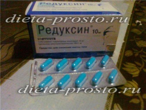Редуксин 15 мг фото до и после