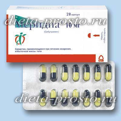 Меридиа таблетки для похудения отзывы цена купить в аптеке